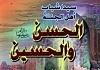 سرود فارسی «شاه جوانان بهشت»