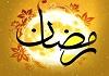 سرود فارسی «بی قرار ماه رمضان»