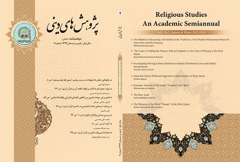 مجموعه مقالات مجله پژوهش های دینی(شماره2)