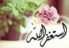 سرود فارسی «أستغفر الله»