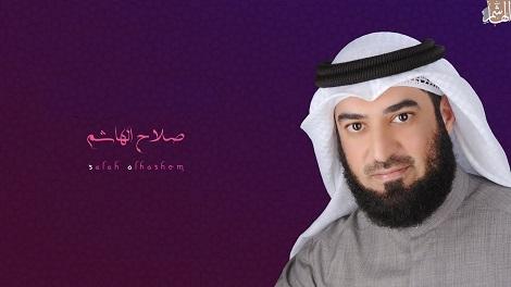 مجموعه اناشید شیخ صلاح الهاشم