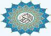 سرود فارسی «قرآن»