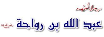 عبد الله بن رواحه رضی الله عنه