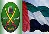 چرا امارات با اخوان المسلمین مخالف است؟