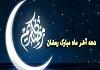 پیامبر در دهه ی آخر رمضان چه می کرد؟