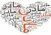 سرود فارسی «اقیانوس مهر»