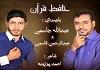 سرود فارسی «حافظ قرآن»