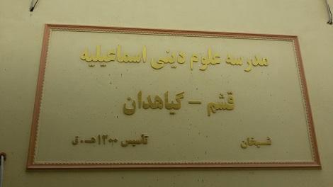 سال تحصیلی 97-96 مدرسه علوم دینی اسماعیلیه بخش برادران
