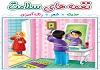 مسابقه نقاشی نغمههای سلامت برای فرزندان  6 تا 12 ساله طلاب و روحانیون