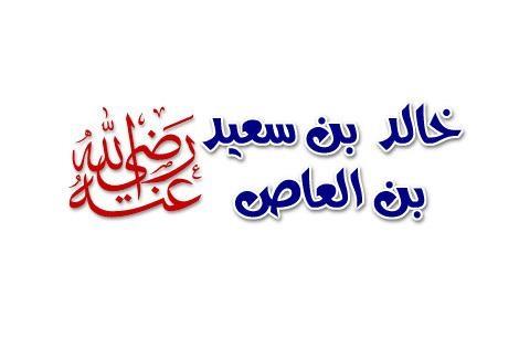خالد بن سعید بن العاص رضی الله عنه
