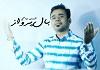 سرود فارسی «بال پرواز»