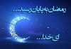 سرود فارسی «وقت جدایی»