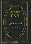 کتاب مقدس (تورات فارسی)