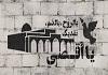 سرود فارسی «أقصی»