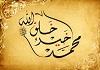 نشید تصویری «محمد خیر خلق الله»