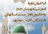 فراخوان شرکت در دوره آموزش تمهیدی اهل سنت – هرمزگان ، فارس و بوشهر (ویژه برادران)