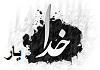 سرود فارسی «یار»