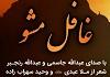 سرود فارسی «غافل مشو»