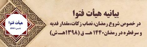 بیانیه هیأت فتوا در خصوص شروع رمضان، نصاب زکات، مقدار فدیه و سرفطره در رمضان ۱۴۴۰ هـ. ق (۱۳۹۸هـ.ش)