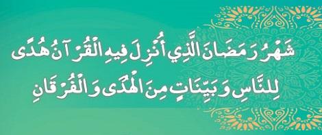 تقویم اوقات شرعی رمضان 1398 به افق شهرها و روستاهای جزیره قشم