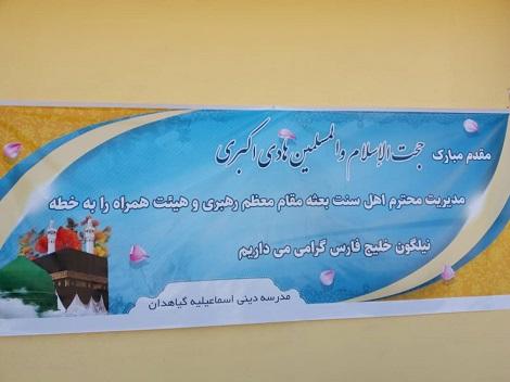 گزارش تصویری از افتتاح نخستین مدرسه حج هرمزگان در مدرسه اسماعیلیه قشم