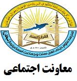 بیانیه مدیر و مدرسین مدرسه اسماعیلیه در حمایت از شیخ عبدالرحیم خطیبی حفظه الله