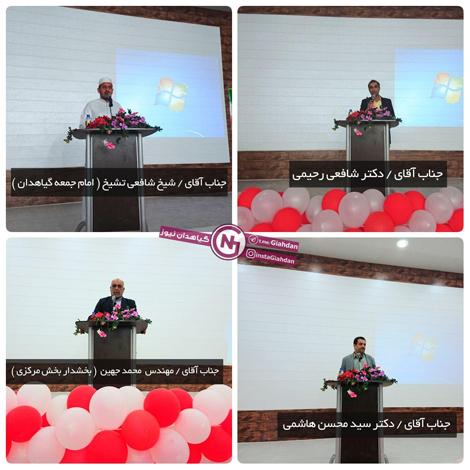 برگزاری مراسم تقدیر از فعالان عرصه سلامت گیاهدان