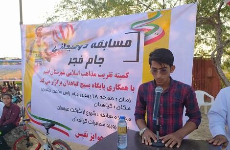 برگزاری مسابقات دو میدانی ویژه ی دهه فجر در گیاهدان