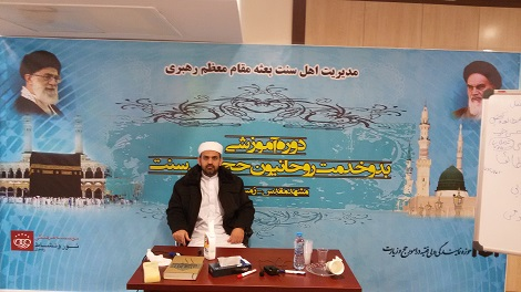 برگزاری کلاس آموزشی دوره بدوخدمت روحانیون حج اهل سنت