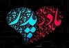 سرود فارسی «پدر و مادر»