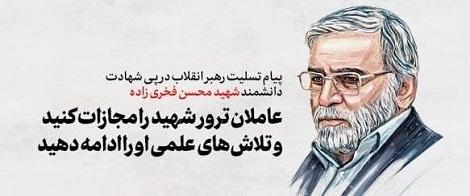 پیام رهبر انقلاب در پی شهادت دکتر فخری زاده