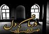 سرود فارسی «درمان دل»