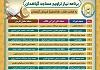 برنامه نماز تراویح مساجد گیاهدان