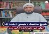 اصول و شیوه های تعامل با قرآن و سنت (1)