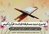 اولین دوره مسابقه قرائت قرآن کریم به صورت مجازی