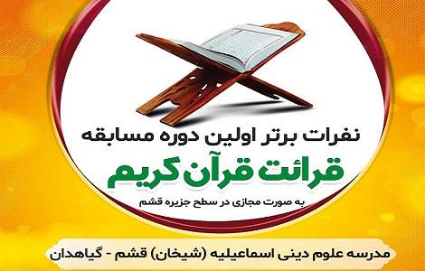 معرفی برندگان اولین دوره مسابقه قرائت قرآن کریم به صورت مجازی در سطح جزیره قشم