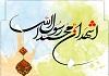 سرود فارسی «گلبرگ اذان»